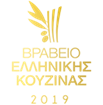 Awarded at the Greek Cuisine Awards 2019 for Alios Ilios Restaurant